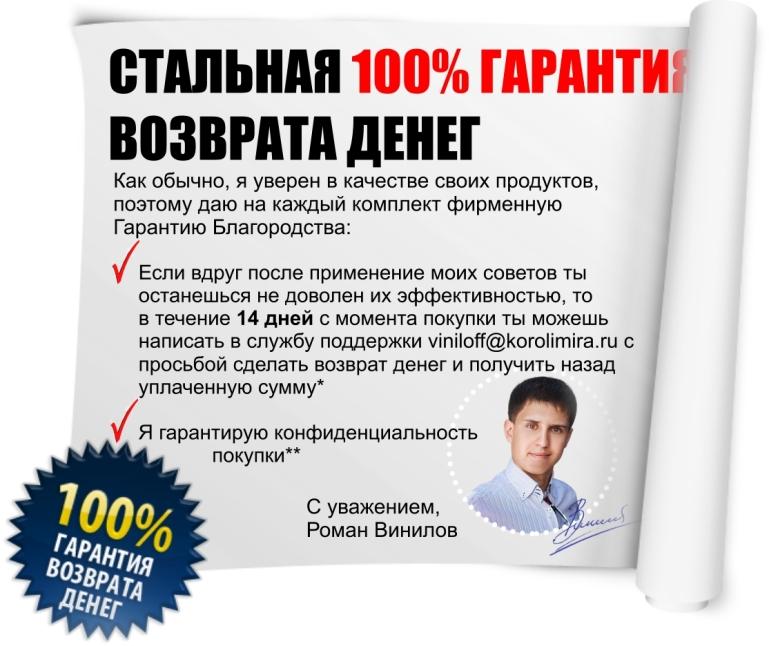 Гарантия Романа Винилова